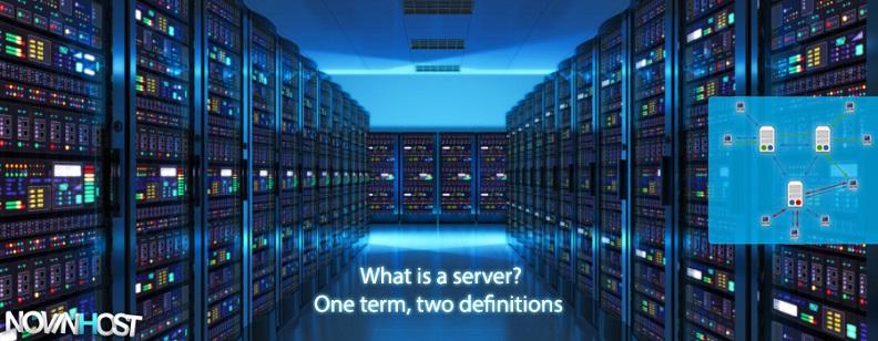 سرور چیست؟ یک اصطلاح، دو تعریف