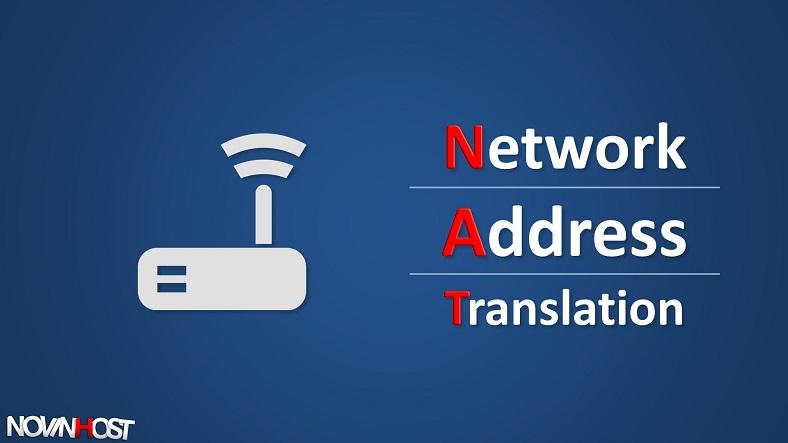 NAT: چگونه ترجمه آدرس شبکه کار می کند