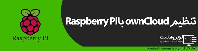 تنظیم سرور ابری با Raspberry pi