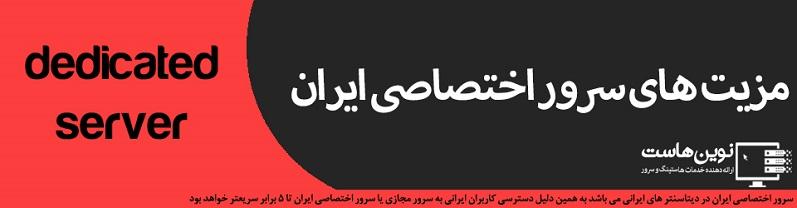 مزیت های سرور اختصاصی ایران