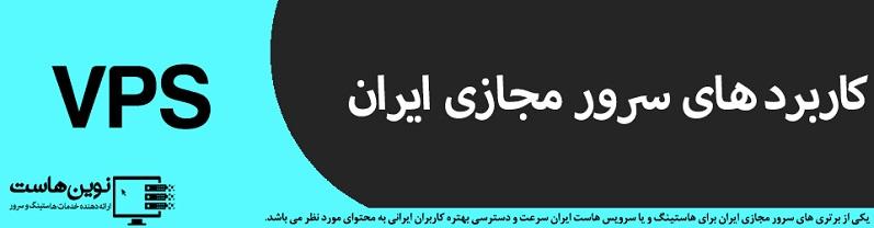 کاربرد سرور مجازی ایران