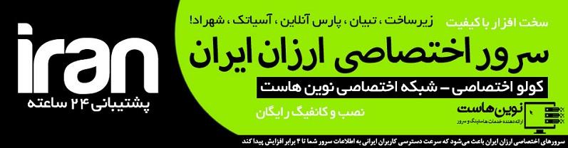سرور اختصاصی ارزان ایران