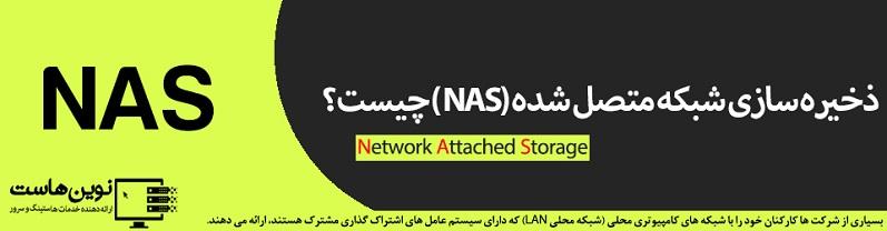 ذخیره سازی شبکه متصل شده (NAS) چیست؟