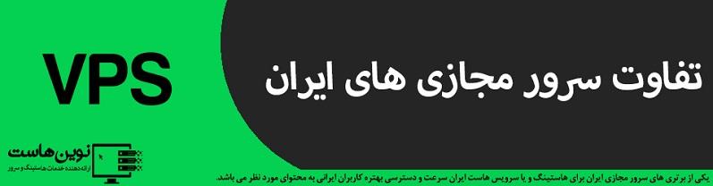 تفاوت سرور مجازی های ایران