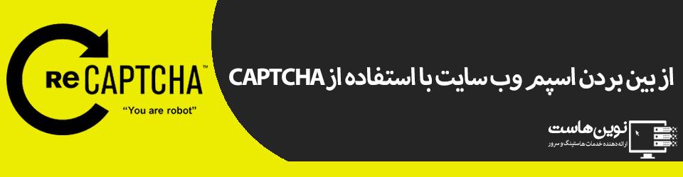از بین بردن اسپم وب سایت با استفاده از CAPTCHA