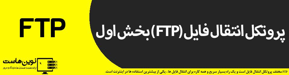 پروتکل انتقال فایل (FTP) بخش اول
