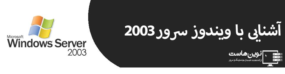 آشنایی با ویندوز سرور 2003