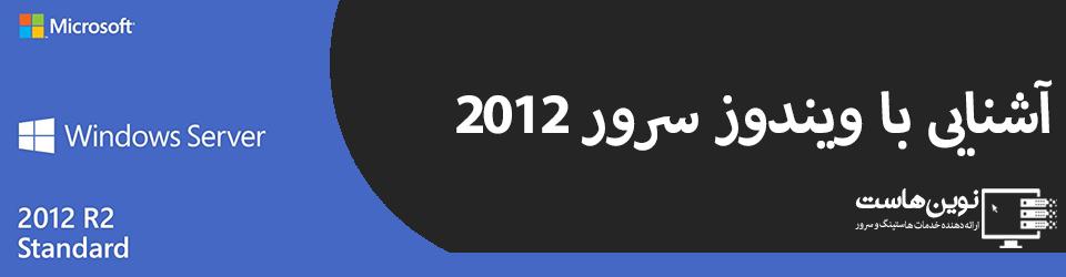 آشنایی با ویندوز سرور 2012