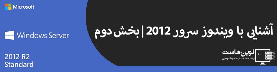 آشنایی با ویندوز سرور 2012 | بخش دوم