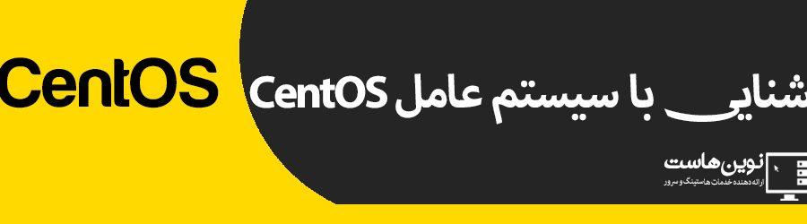 آشنایی با سیستم عامل CentOS