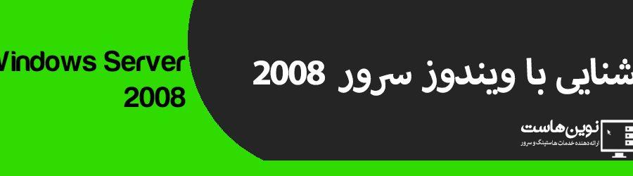 آشنایی با ویندوز سرور 2008