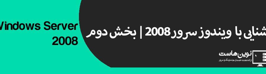 آشنایی با ویندوز سرور 2008   بخش دوم