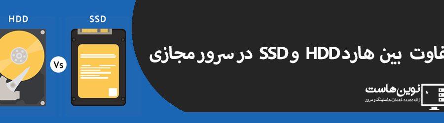 تفاوت بین هارد HDD و SSD در سرور مجازی