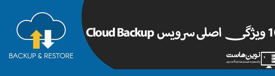 10 ویژگی اصلی سرویس Cloud Backup
