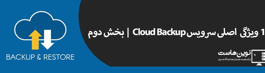 10 ویژگی اصلی سرویس Cloud Backup   بخش دوم