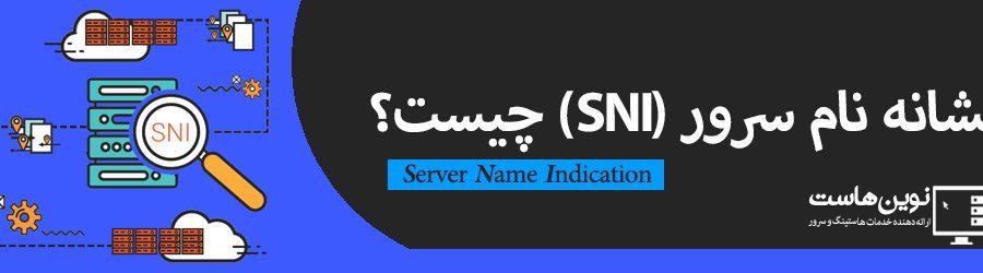 نشانه نام سرور (SNI) چیست؟
