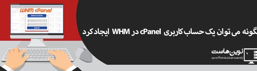 چگونه می توان یک حساب کاربری cPanel در WHM ایجاد کرد