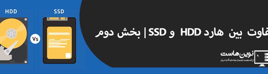 تفاوت بین هارد HDD و SSD | بخش دوم