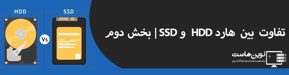 تفاوت بین هارد HDD و SSD   بخش دوم