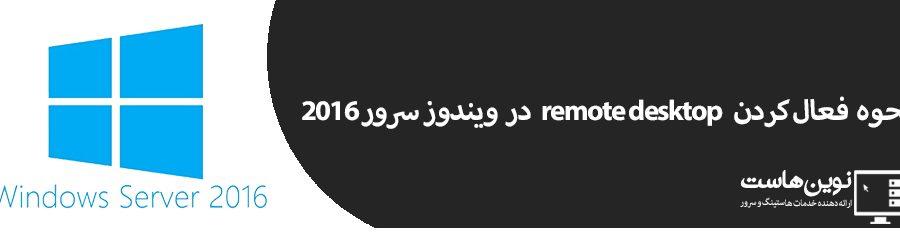 نحوه فعال کردن remote desktop در ویندوز سرور 2016