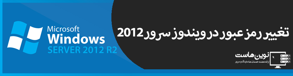 تغییر رمز عبور در ویندوز سرور 2012