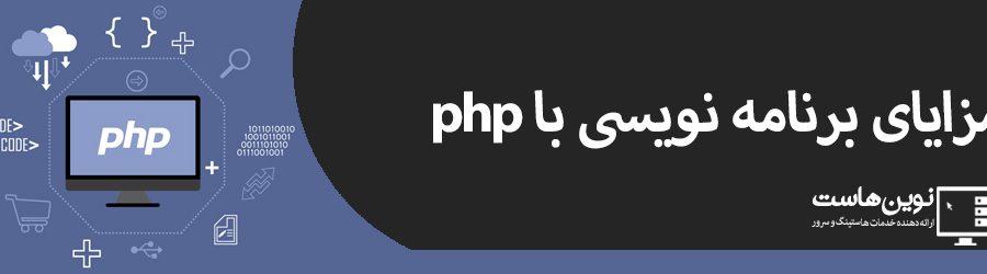 مزایای برنامه نویسی با php
