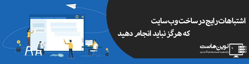 اشتباهات رایج در ساخت وب سایت | بخش دوم