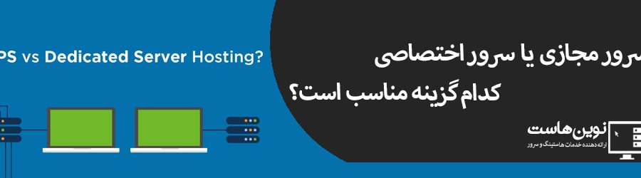 سرور مجازی یا سرور اختصاصی؟ | بخش دوم