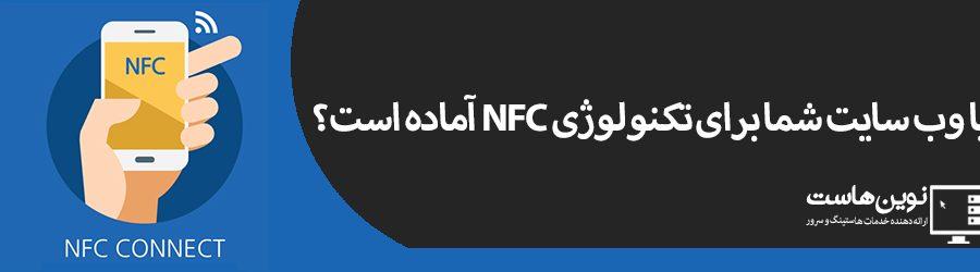 آیا وب سایت شما برای تکنولوژی NFC آماده است؟