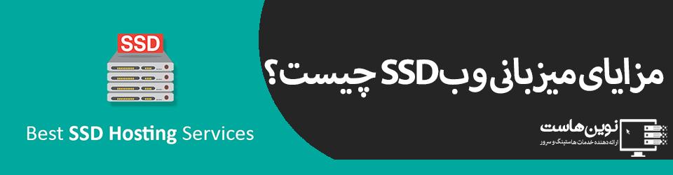 مزایای میزبانی وب SSD چیست؟