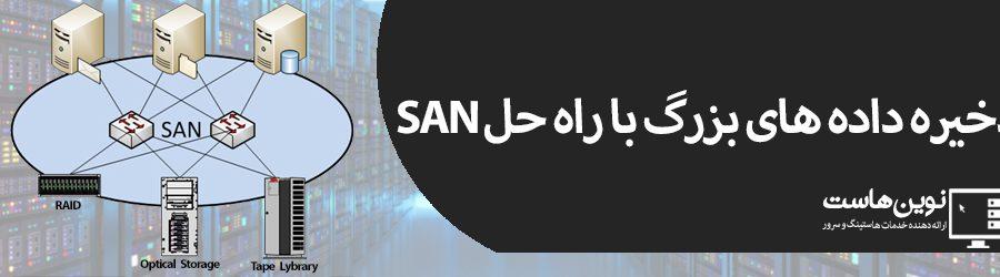 ذخیره داده های بزرگ با راه حل SAN
