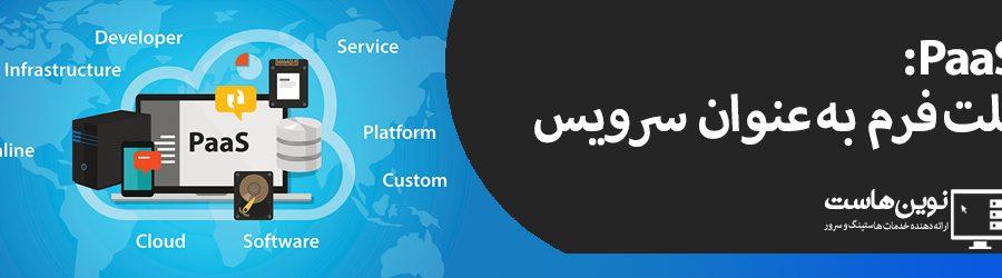 PaaS: پلت فرم به عنوان سرویس