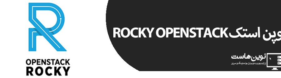 اوپن استک Rocky Openstack