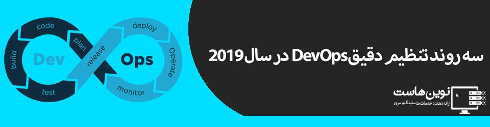سه روند تنظیم دقیق DevOps در سال ۲۰۱۹
