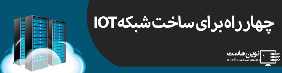 4 گام برای ساخت شبکه یIoT