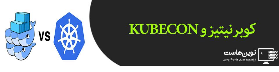 کوبرنیتیز و KUBECON
