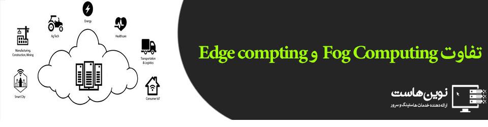 تفاوت Fog Computing و Edge compting