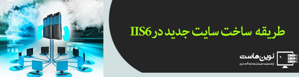چگونه در IIS6 یک سرور مجازی یا سایت جدید بسازیم؟
