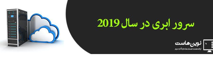 سرور ابری در سال 2019