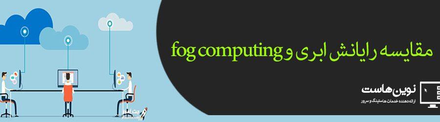مقایسه رایانش ابری و fog computing