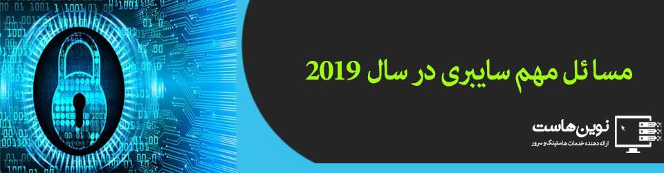مسئله های مهم سایبری در سال 2019