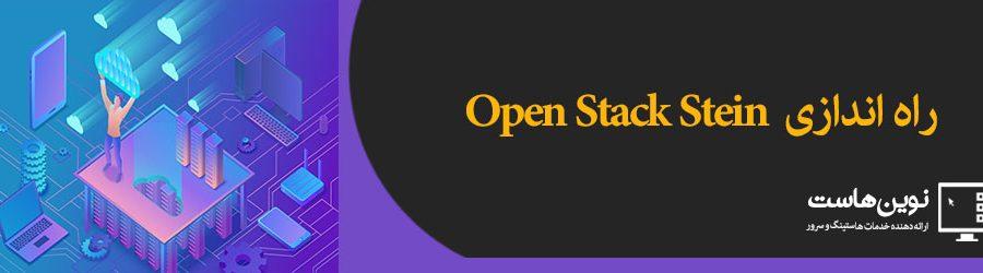 راه اندازی OpenStack Stein