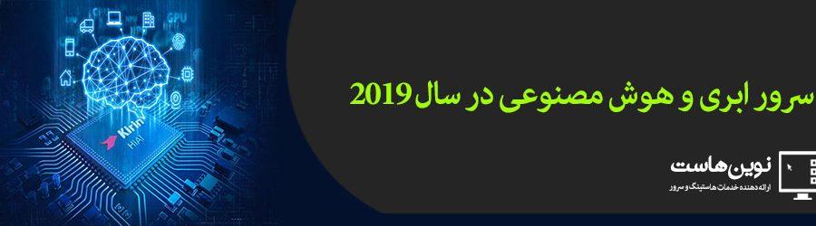 سرور ابری و هوش مصنوعی در سال 2019