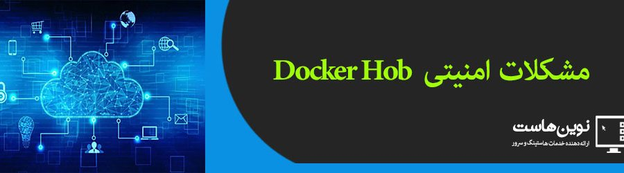 نقص امنیتی Docker Hob