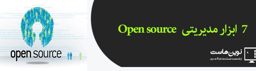 7 ابزار ضروری open source برای مدیریت سرور ابری