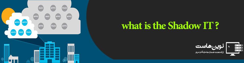 فناوری سایه اطلاعات Shadow IT چیست؟