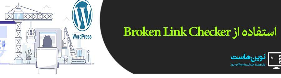 راه حل بر طرف کردن لینک های خراب با Broken Link Checker
