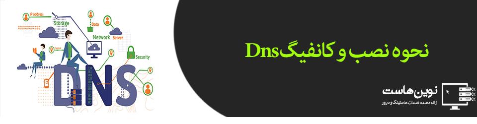 نحوه ی نصب و کانفیگ DNS