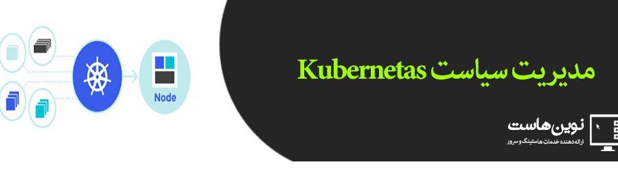 مدیریت سیاست Kubernetas با Kyverno