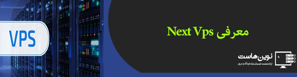معرفی NextVps